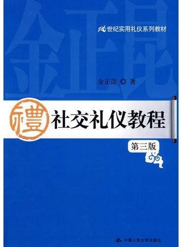 社交礼仪教程(第三版)(21世纪实用礼仪系列教材)