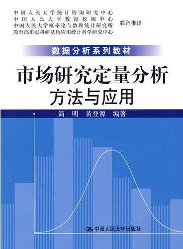 市场研究定量分析:方法与应用(数据分析系列教材)