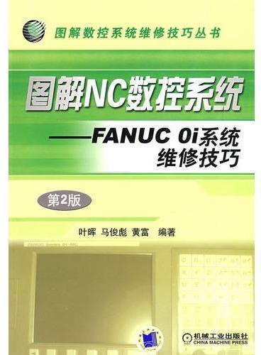 图解NC数控系统——FANUC  Oi系统维修技巧:第2版