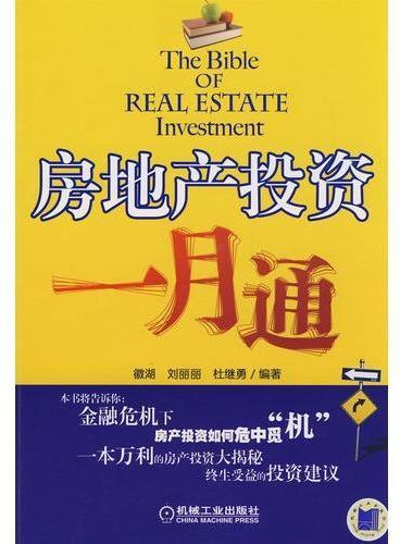 房地产投资一月通