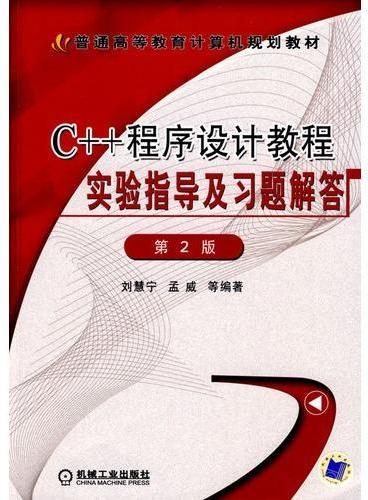 C++程序设计教程实验指导及习题解答:第2版
