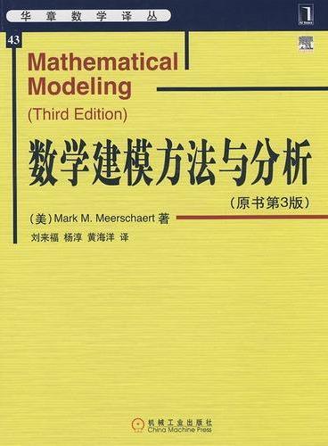 数学建模方法与分析(原书第3版)