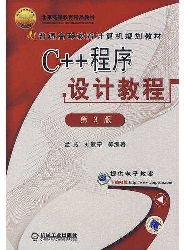 C++程序设计教程:第3版