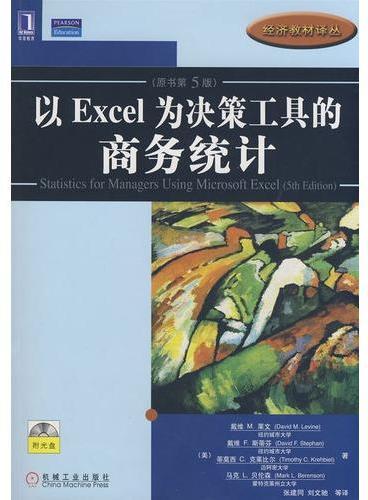 以Excel为决策工具的商务统计(附光盘)