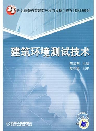 建筑环境测试技术