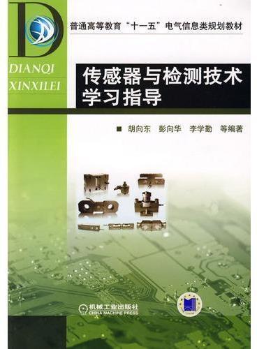 传感器与检测技术学习指导
