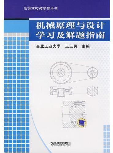 机械原理与设计学习及解题指南