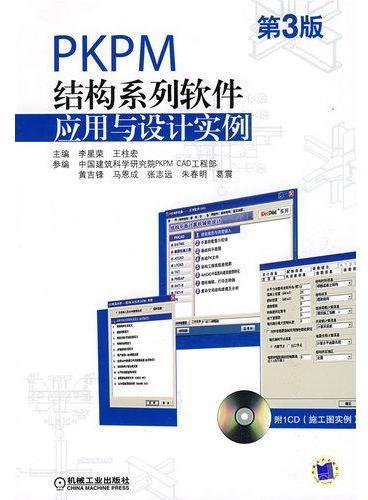 PKPM结构系列软件应用与设计实例:第3版(含1CD)