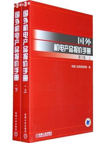 国外机电产品报价手册:第3版(上下册)