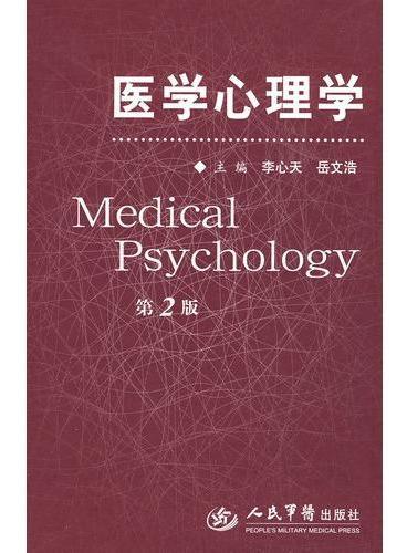 医学心理学(第二版)