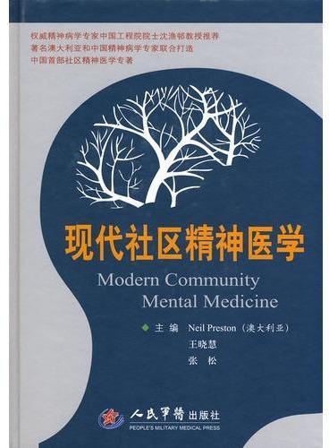 现代社区精神医学