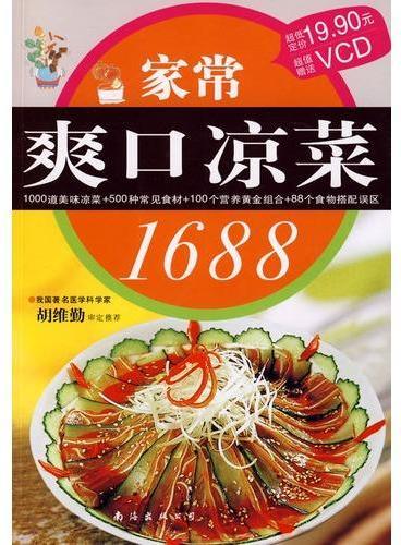 家常爽口凉菜1688
