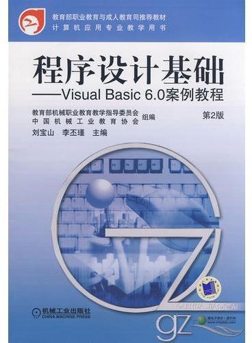 程序设计基础——Visual Basic 6.0案例教程
