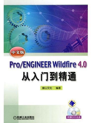Pro/ENGINEER WILdfire 4.0从入门到精通(中文版)(附DVD)