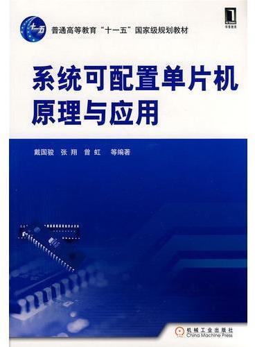 系统可配置单片机原理与应用