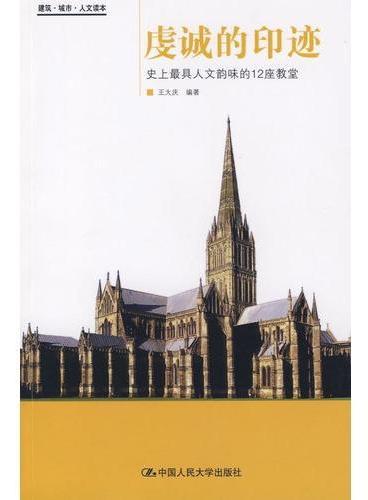 虔诚的印迹——史上最具人文韵味的12座教堂(建筑·城市·人文读本)