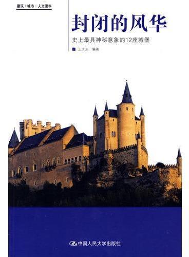 封闭的风华——史上最具神秘意象的12座城堡(建筑·城市·人文读本)