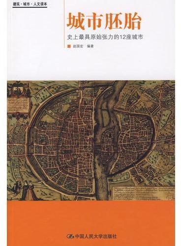 城市胚胎——史上最具原始张力的12座城市(建筑·城市·人文读本)