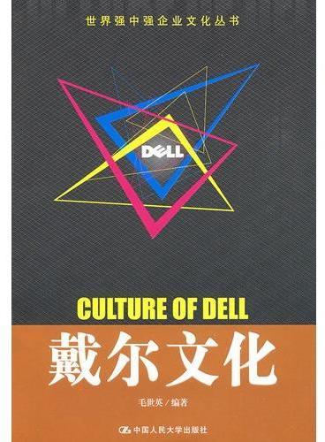 戴尔文化(世界强中强企业文化丛书)