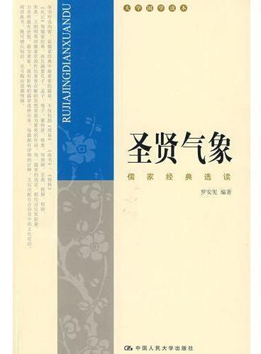 圣贤气象:儒家经典选读(大学国学读本)