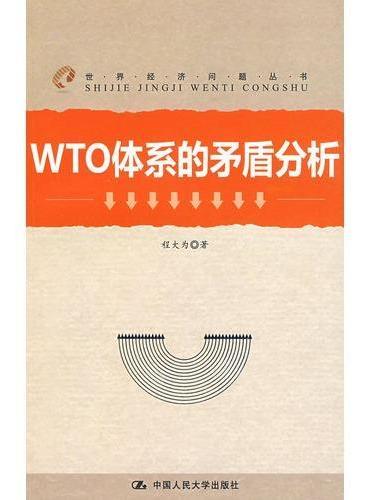 WTO体系的矛盾分析(世界经济问题丛书)