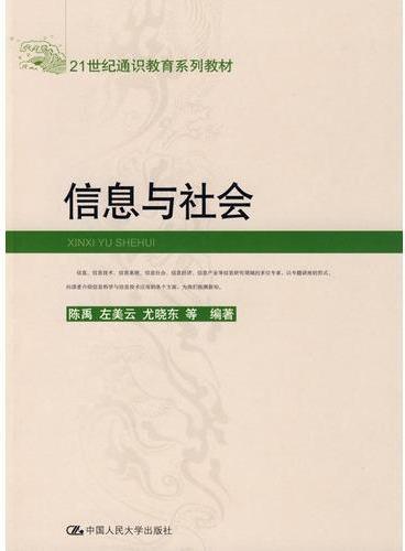 信息与社会(21世纪通识教育系列教材)