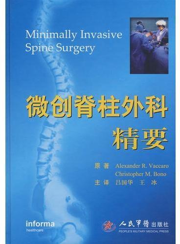 微创脊柱外科精要