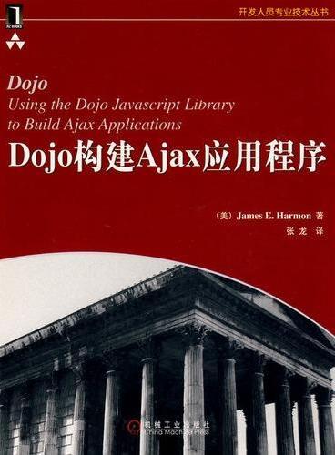 Dojo构建Ajax应用程序