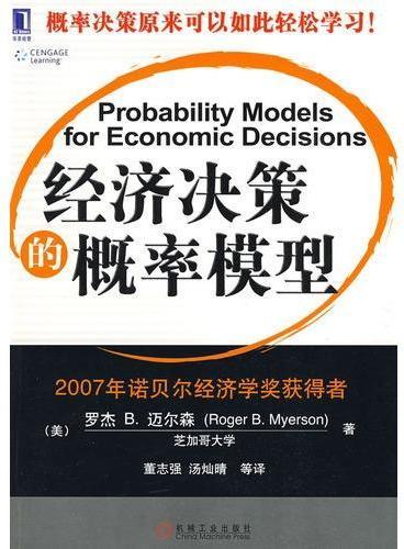 经济决策的概率模型