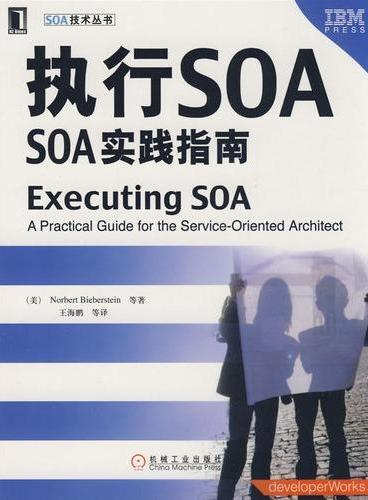执行SOA:SOA实践指南