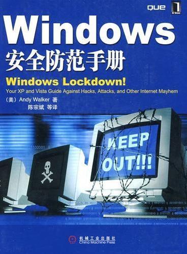 Windows 安全防范手册