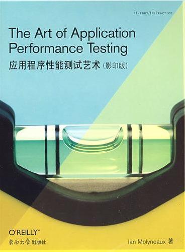 应用程序性能测试艺术(影印版)