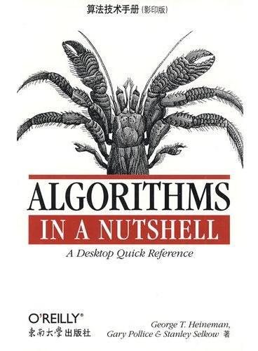 算法技术手册(影印版)