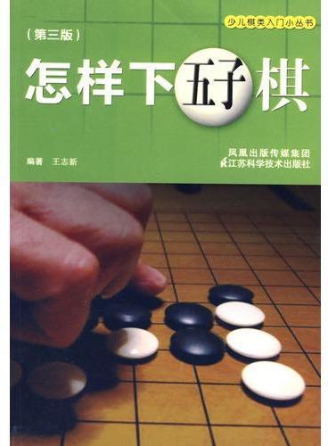 怎样下五子棋(三版)
