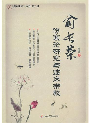 俞长荣伤寒论研究与临床带教