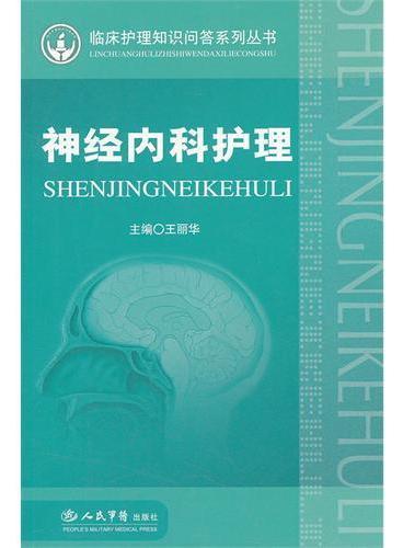 神经内科护理.临床护理知识部答系列