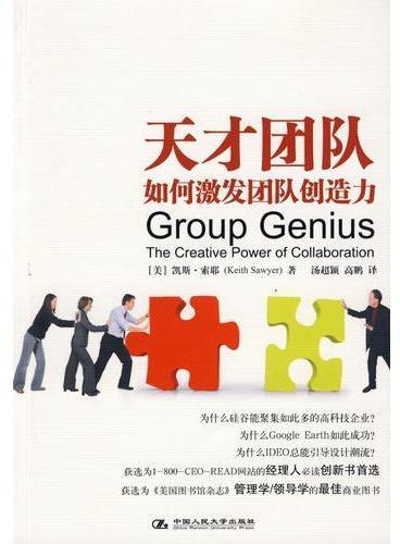 天才团队:如何激发团队创造力