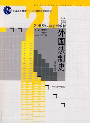 """外国法制史(第四版)(21世纪法学系列教材;""""十一五""""国家级规划教材)"""