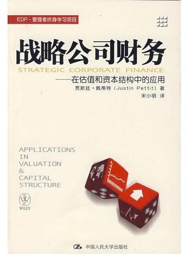战略公司财务——在估值和资本结构中的应用(EDP·管理者终身学习项目)