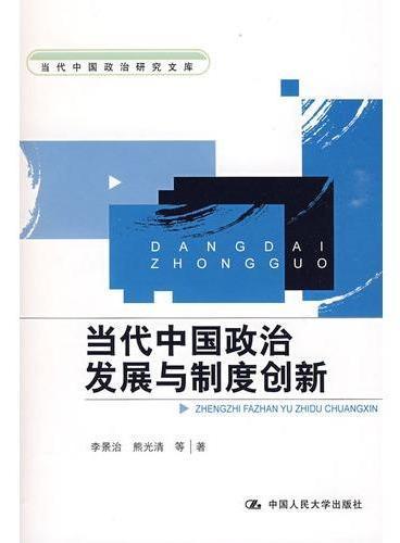 当代中国政治发展与制度创新(当代中国政治研究文库)