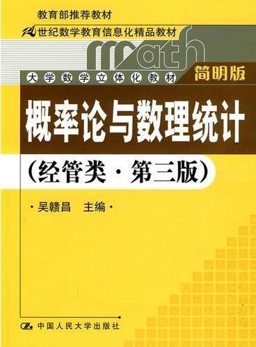 概率论与数理统计(经管类·简明版·第三版)(含光盘)