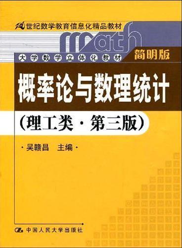 概率论与数理统计(理工类·简明版·第三版)(21世纪数学教育信息化精品教材;大学数学立体化教材)