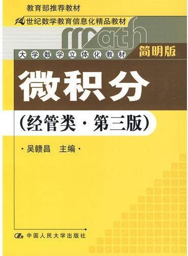 微积分(经管类·简明版)第三版(教育部推荐教材;21世纪数学教育信息化精品教材;大学数学立体化教材)含光盘