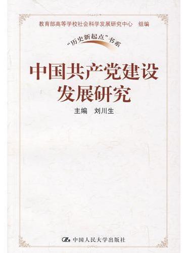 """中国共产党建设发展研究(""""历史新起点""""书系)"""