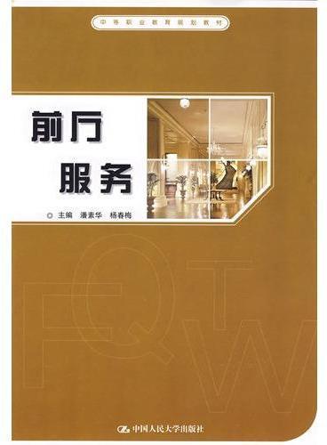 前厅服务(中等职业教育规划教材)