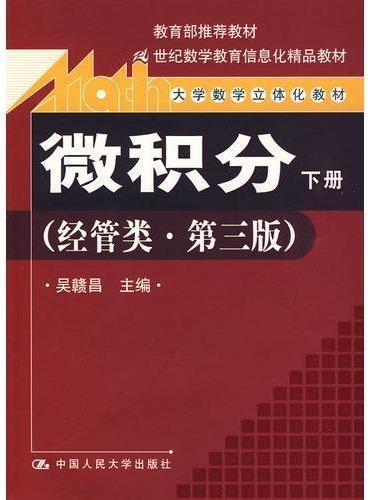 微积分(经管类·第三版)下册(教育部推荐教材;21世纪数学教育信息化精品教材;大学数学立体化教材)含光盘
