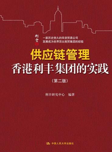 供应链管理:香港利丰集团的实践(第二版)