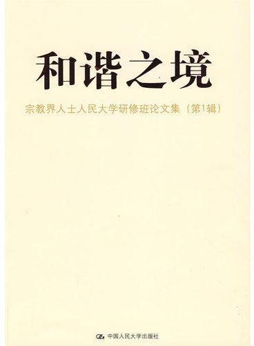 和谐之境——宗教界人士人民大学研修班论文集(第一辑)