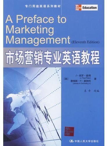 市场营销专业英语教程(专门用途英语系列教材)