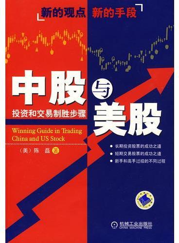 中股和美股:投资和交易制胜步骤